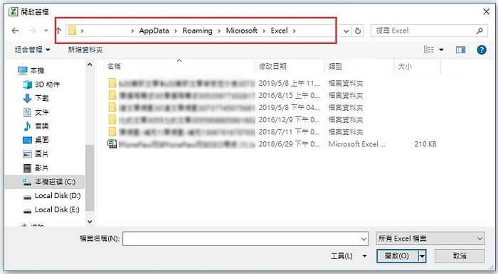從檔案總管中恢復Excel