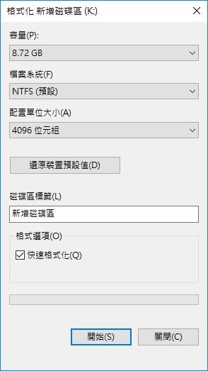 磁碟機無法使用CHKDSK
