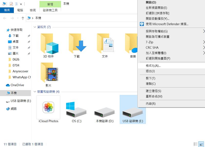 右鍵格式化隨身碟
