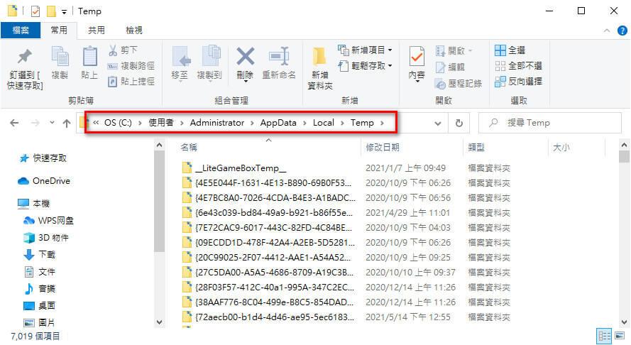 Windows 10 臨時資料夾