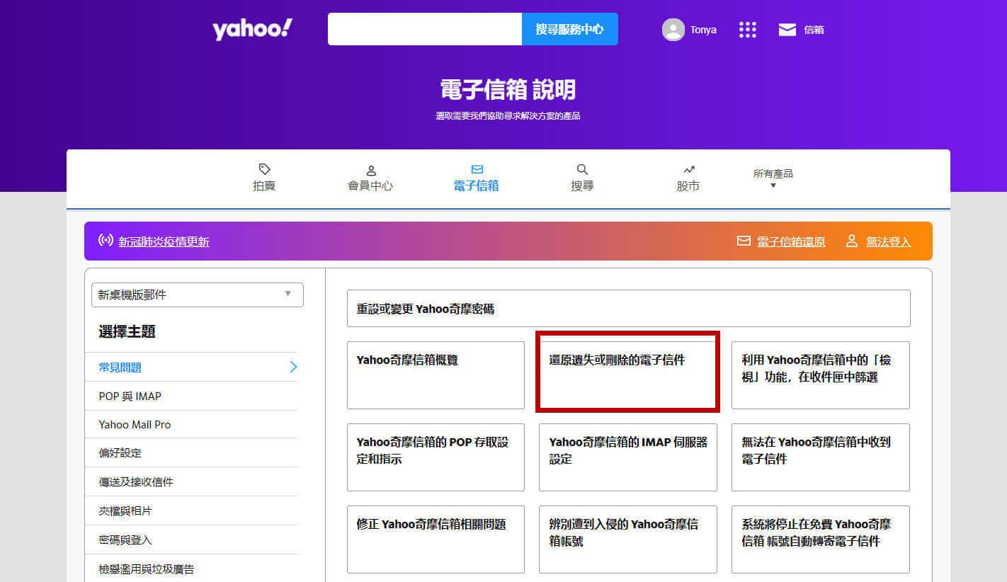 還原遺失或刪除的Yahoo電子信件
