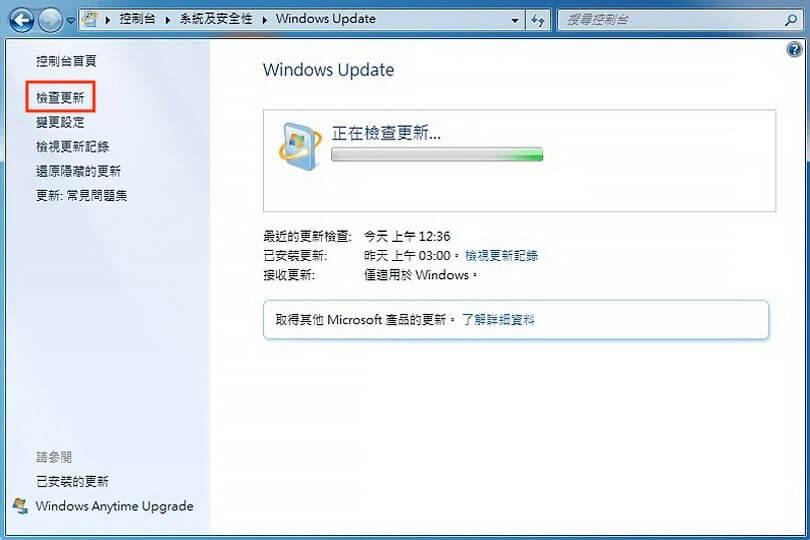 更新Windows系統