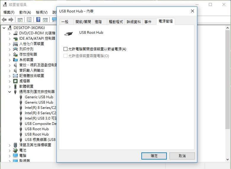 USB電源管理設定