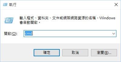 使用cmd命令提示字元