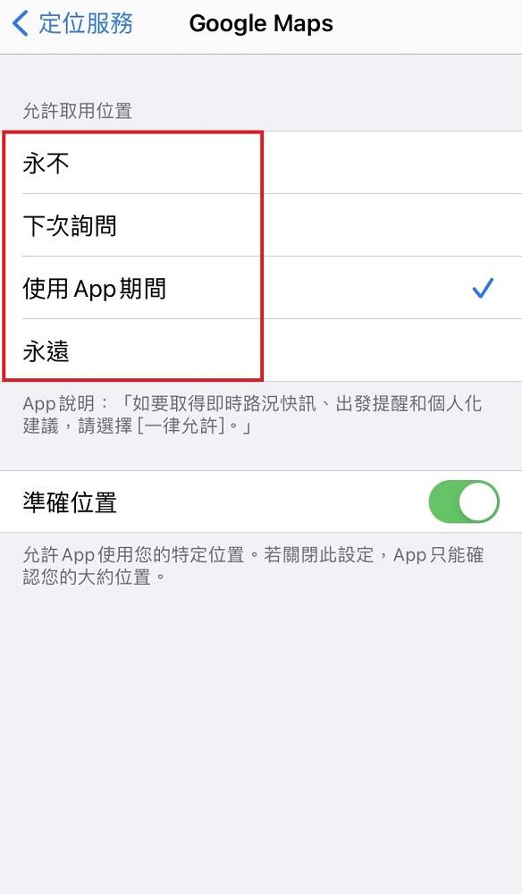 iPhone取用位置說明