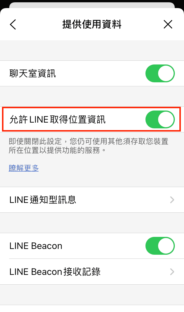 允許LINE取得位置資訊