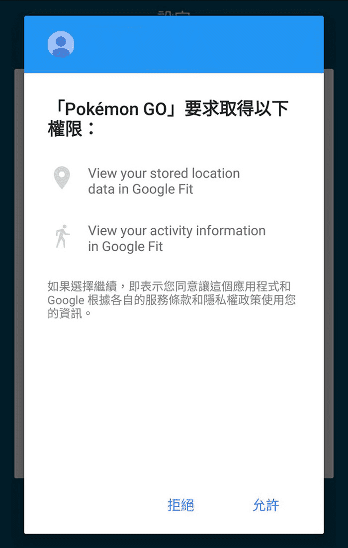 Pokémon Go獲得Google Fit權限