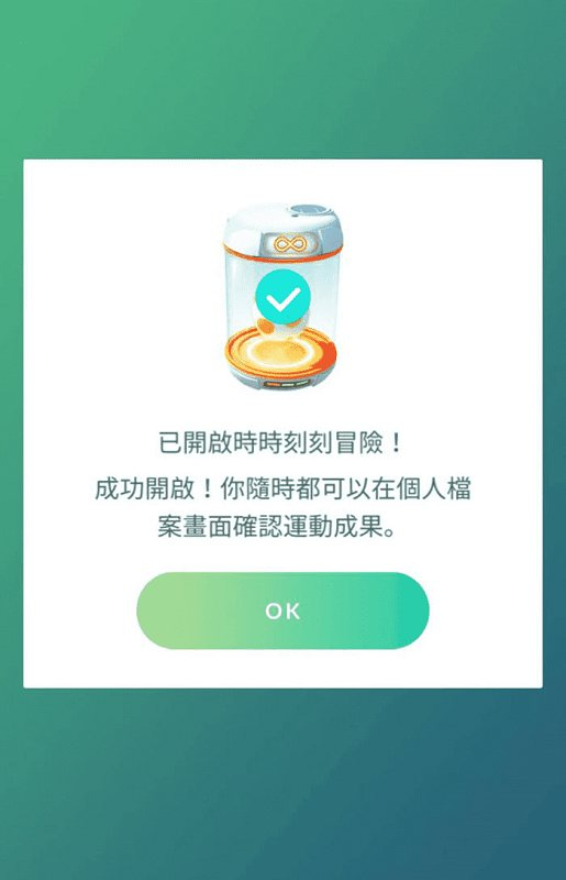 Android成功啟用時時刻刻冒險