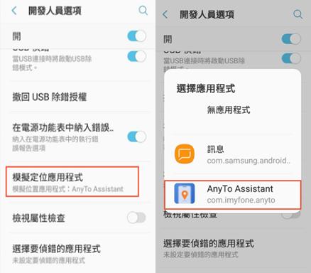選取AnyTo Assistant虛擬定位應用程式