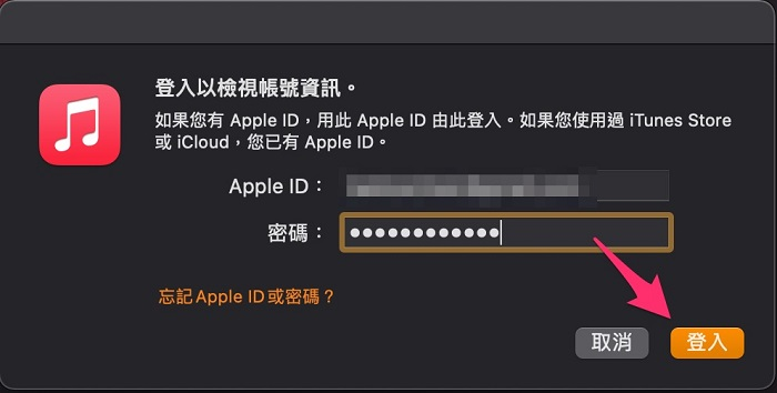 登入Apple ID