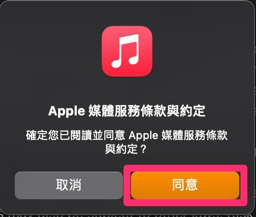 同意修改Apple ID國家或地區