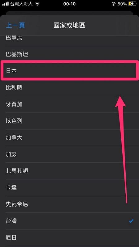 Apple Store切換日本