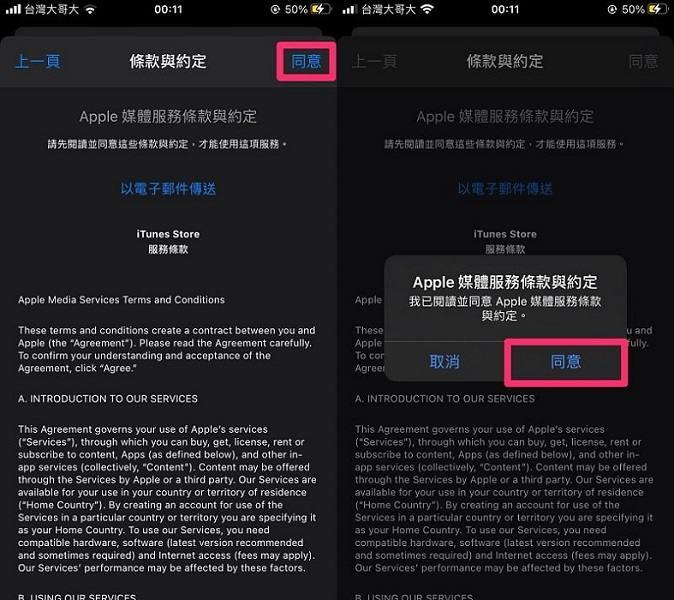 同意切換Apple Store國家