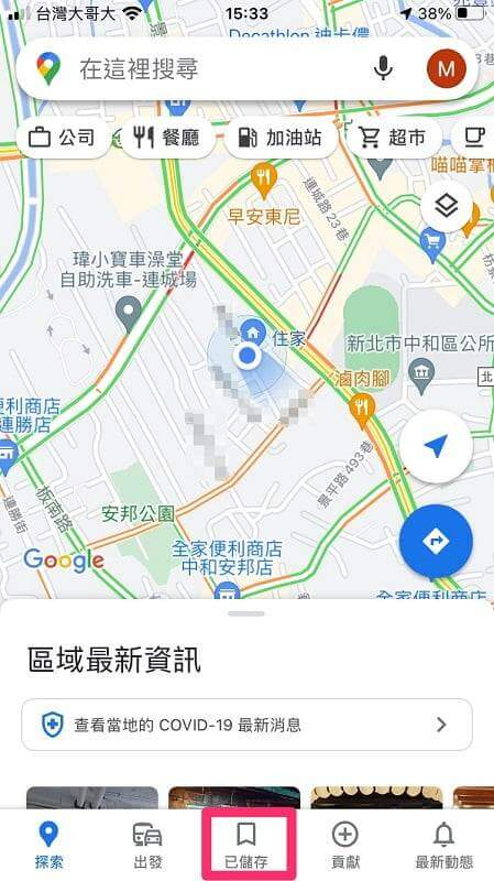 Google Maps已儲存地址