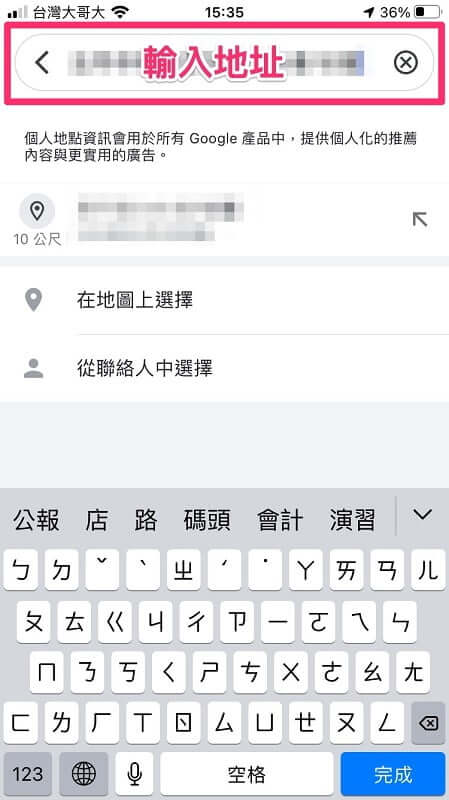 Google Maps更改住家地址