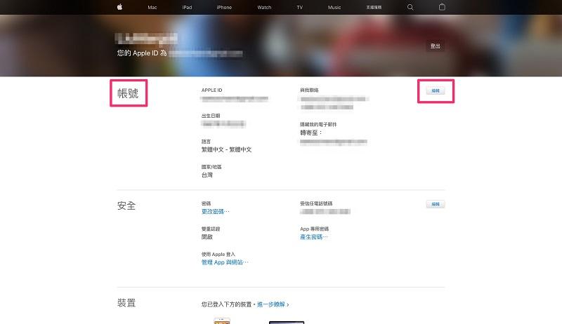 編輯Apple ID
