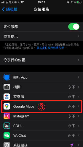 選擇Google Maps