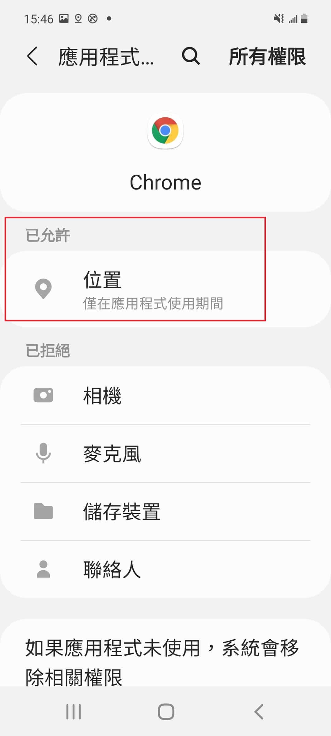 允許Chrome使用Android位置