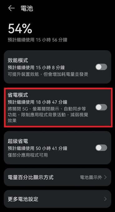 關閉Android省電模式