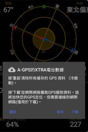 下載獲取GPS資料