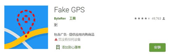 下載Fake GPS