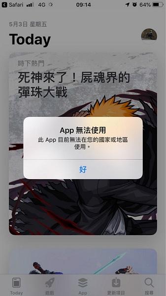 App無法使用