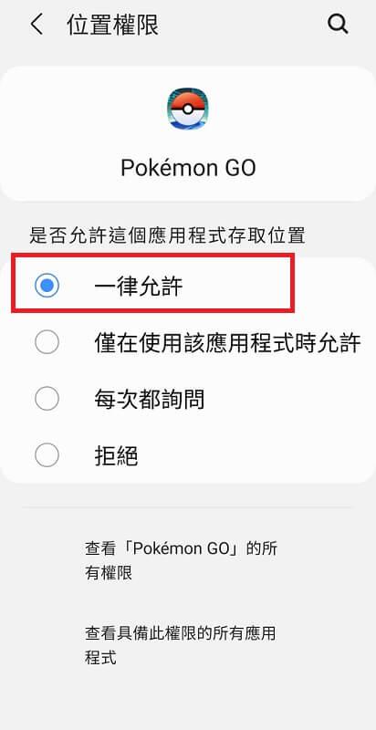 允許Pokémon GO存取裝置位置