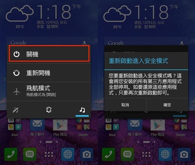 進入Android安全模式
