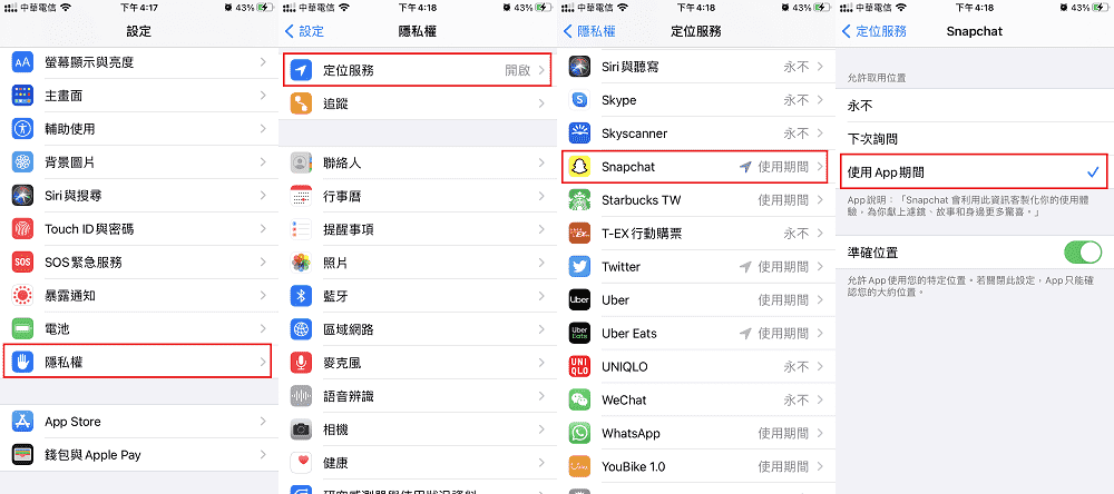 iOS設備打開Snapchat地理位置濾鏡