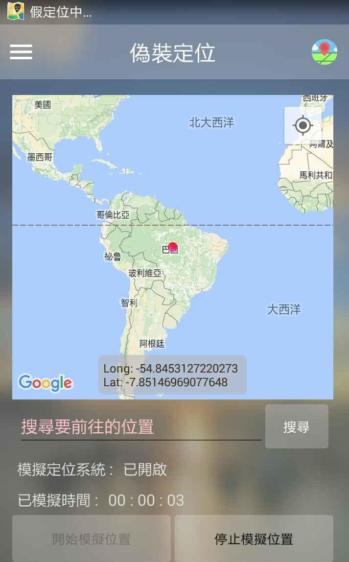 Fake GPS模擬定位