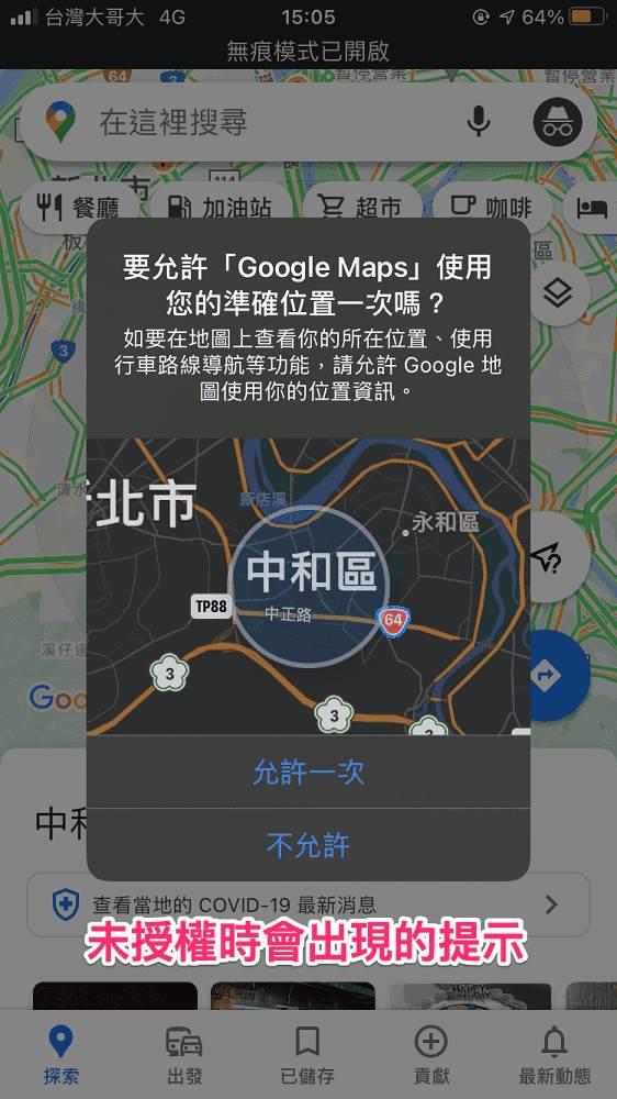 Google Maps詢問授權定位