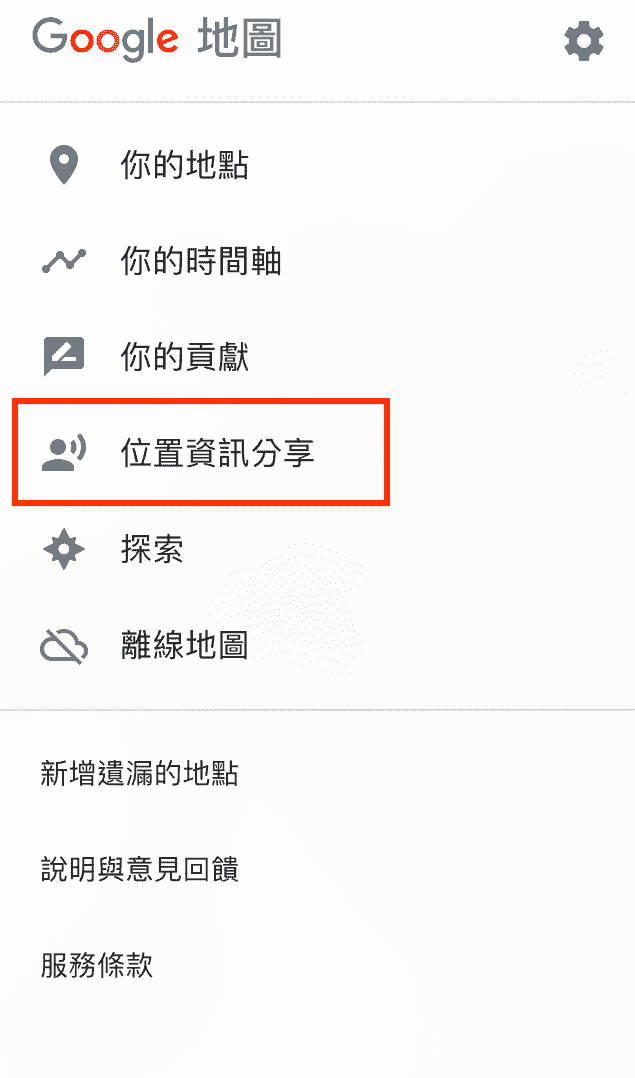 Google地圖位置資訊分享