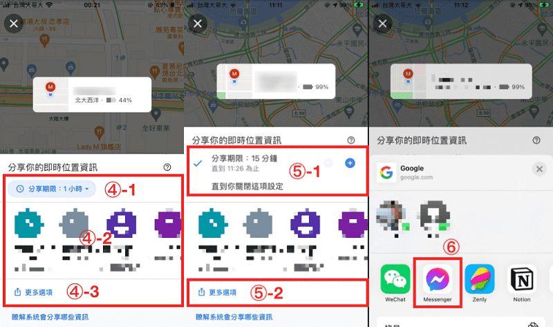 Google Maps分享即時位置