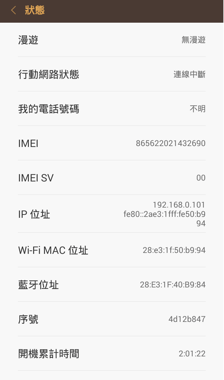 Android裝置查詢IMEI