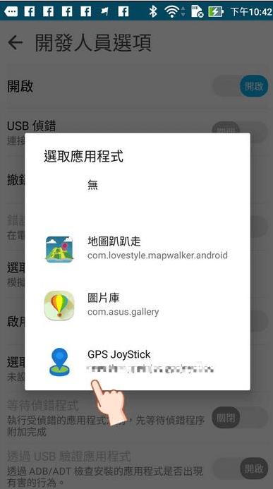 安裝GPS Joystick