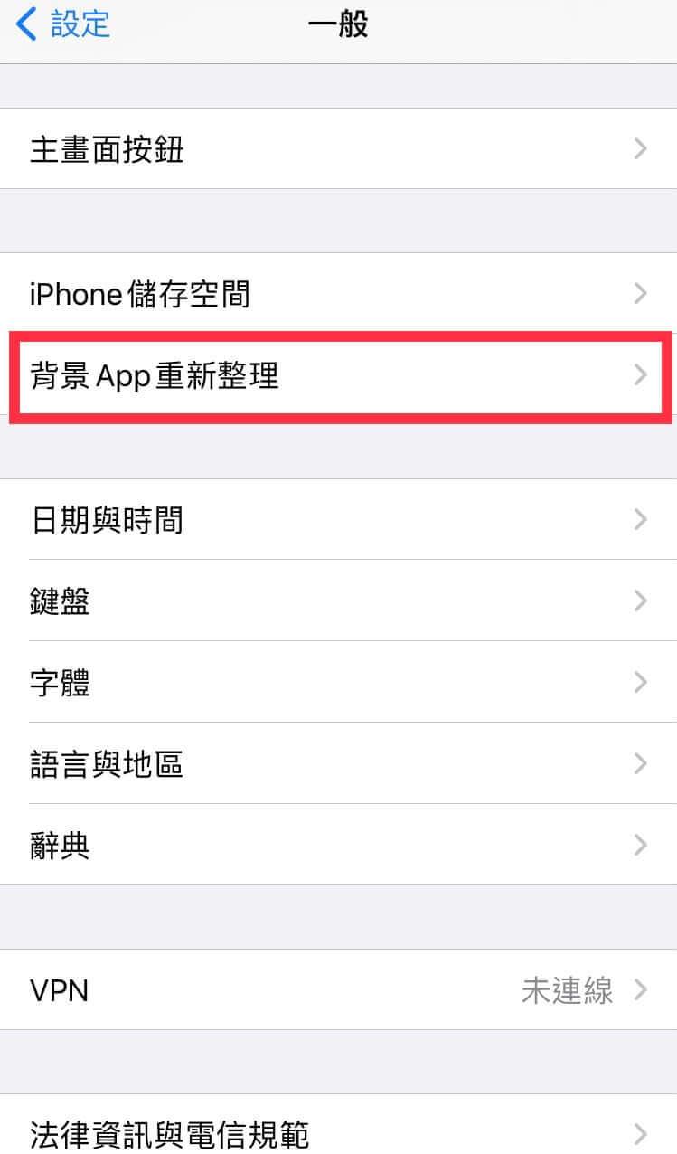 背景App重新整理
