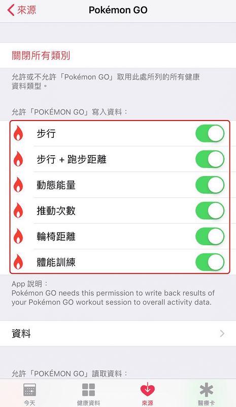 允許Pokémon Go寫入資料