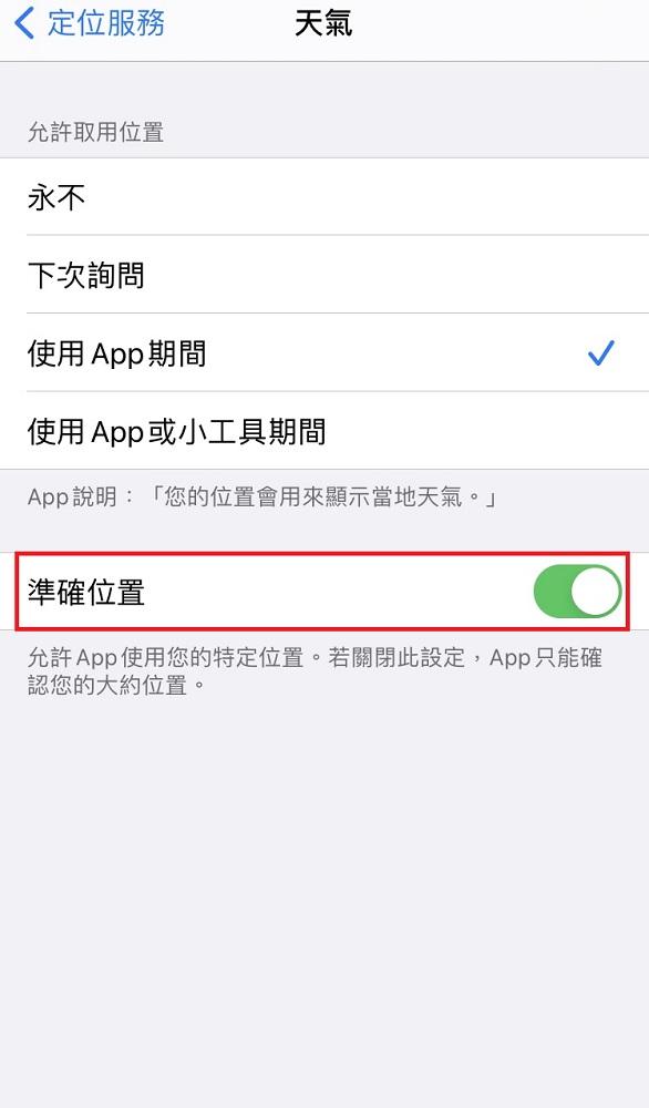 iPhone準確位置