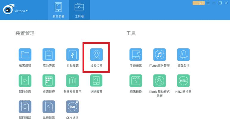 iTools虛擬位置介面