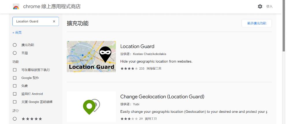 搜尋Location Guard