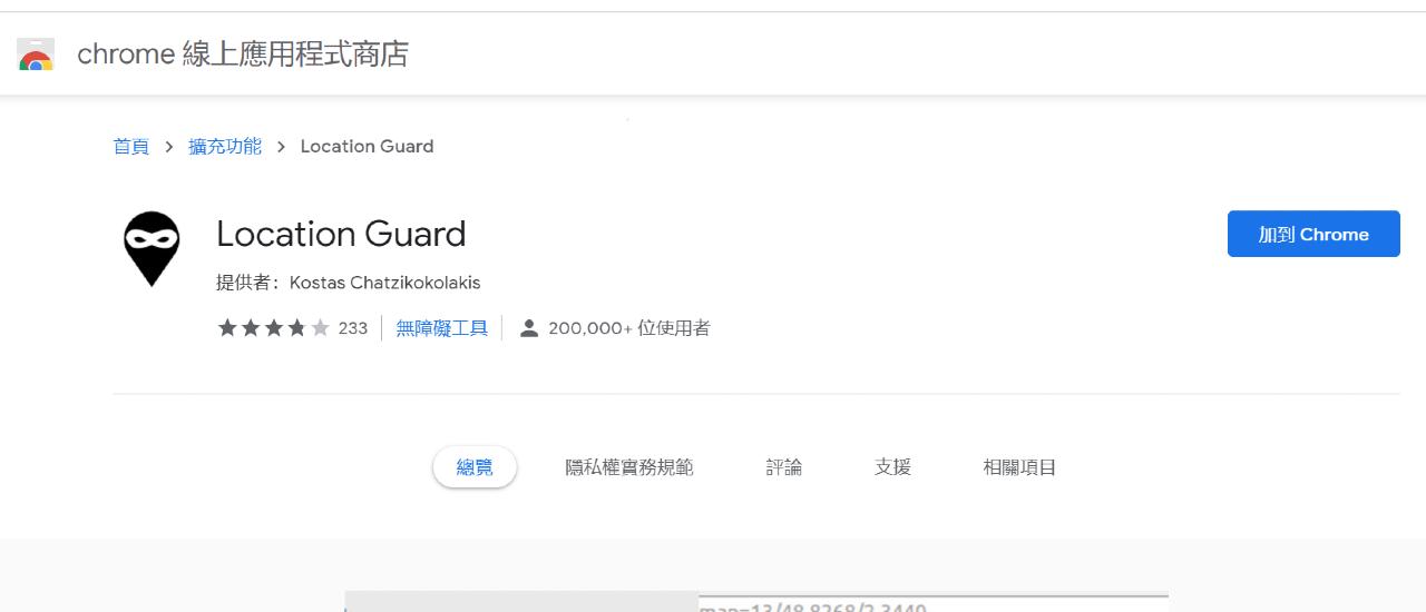 添加Location Guard擴充軟體