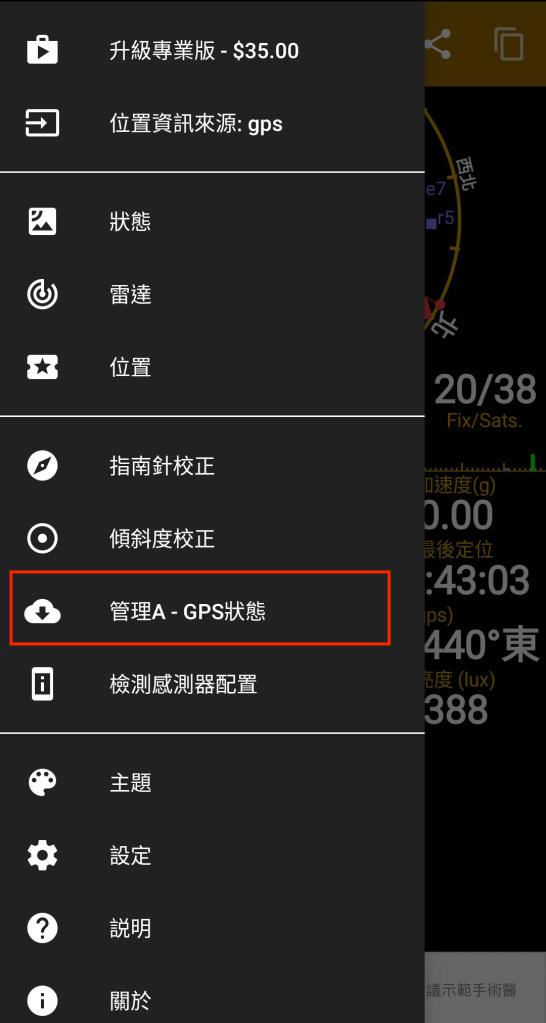 管理A-GPS狀態