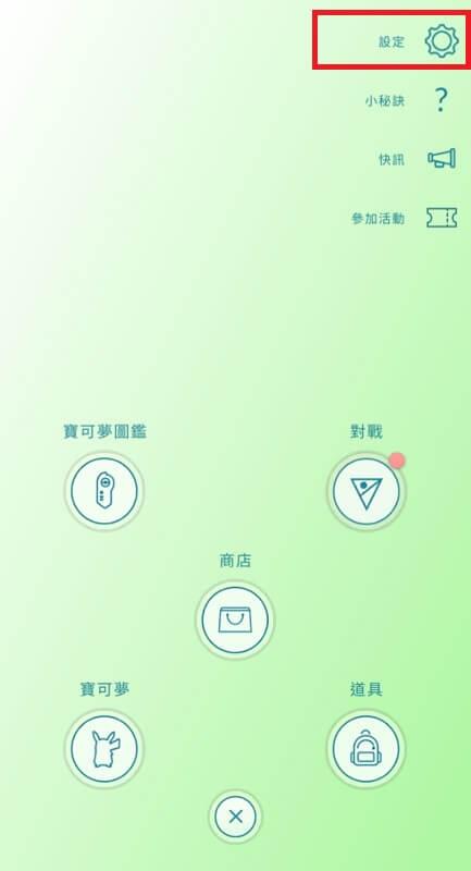 進入Pokémon GO設定