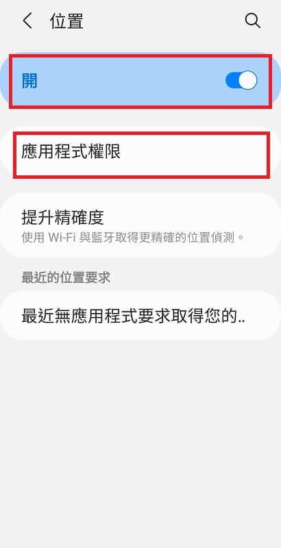 Android設定Life360定位權限