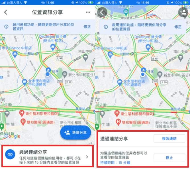 Google Maps分享位置連結