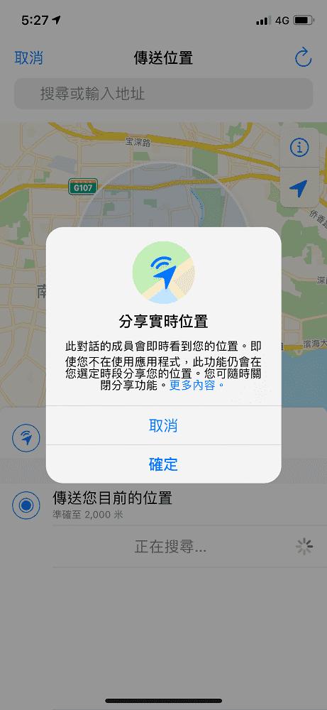 WhatsApp實時位置彈窗提示