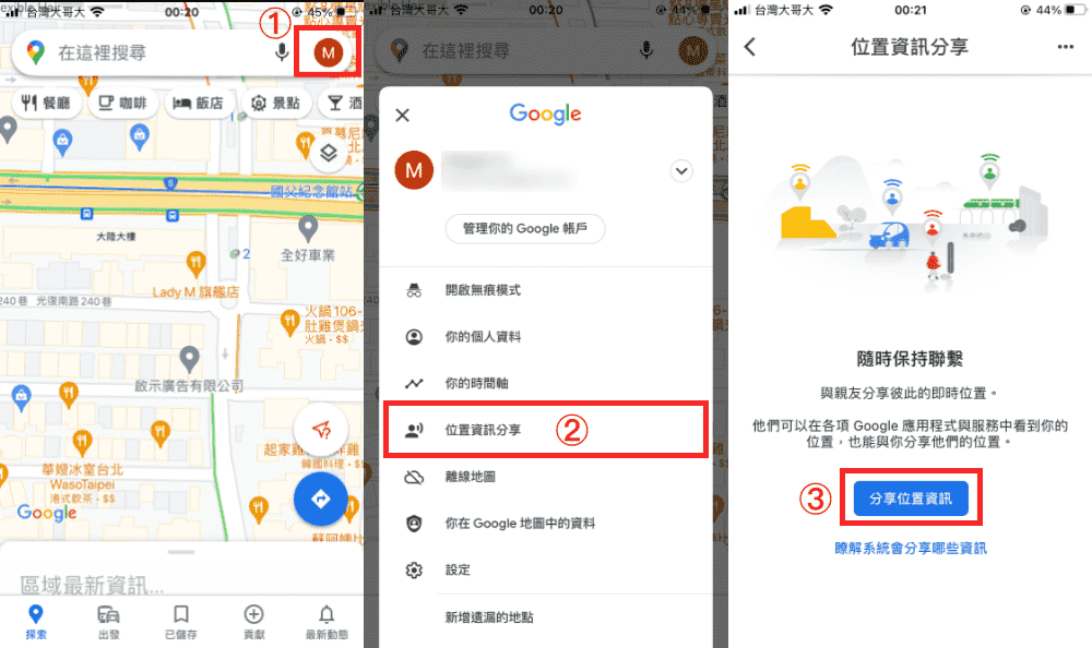 Google Maps分享位置資訊