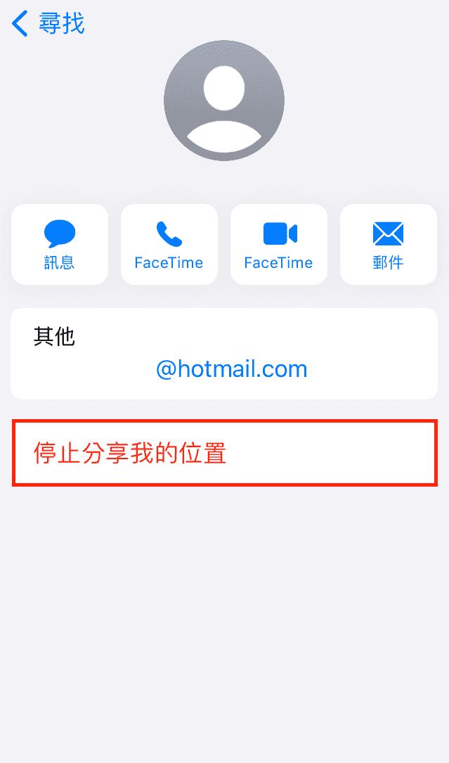 分享iPhone定位給朋友