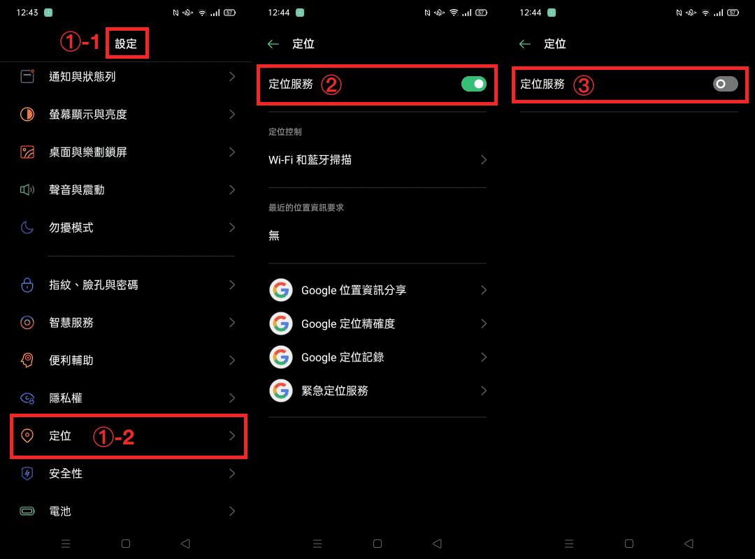 關閉Android定位服務