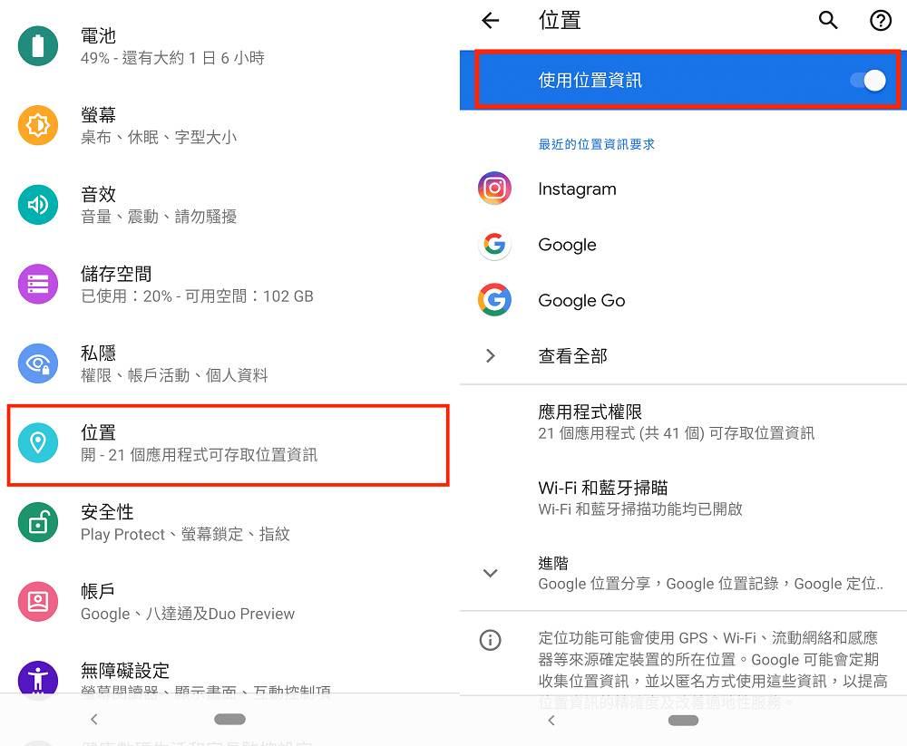 關閉Android使用位置資訊